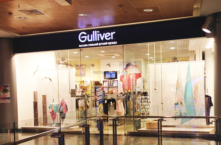 Магазин Gulliver